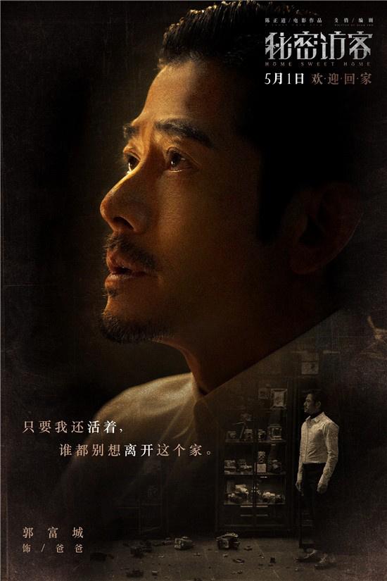 《秘密访客》曝独白版海报 郭富城张子枫心怀鬼胎