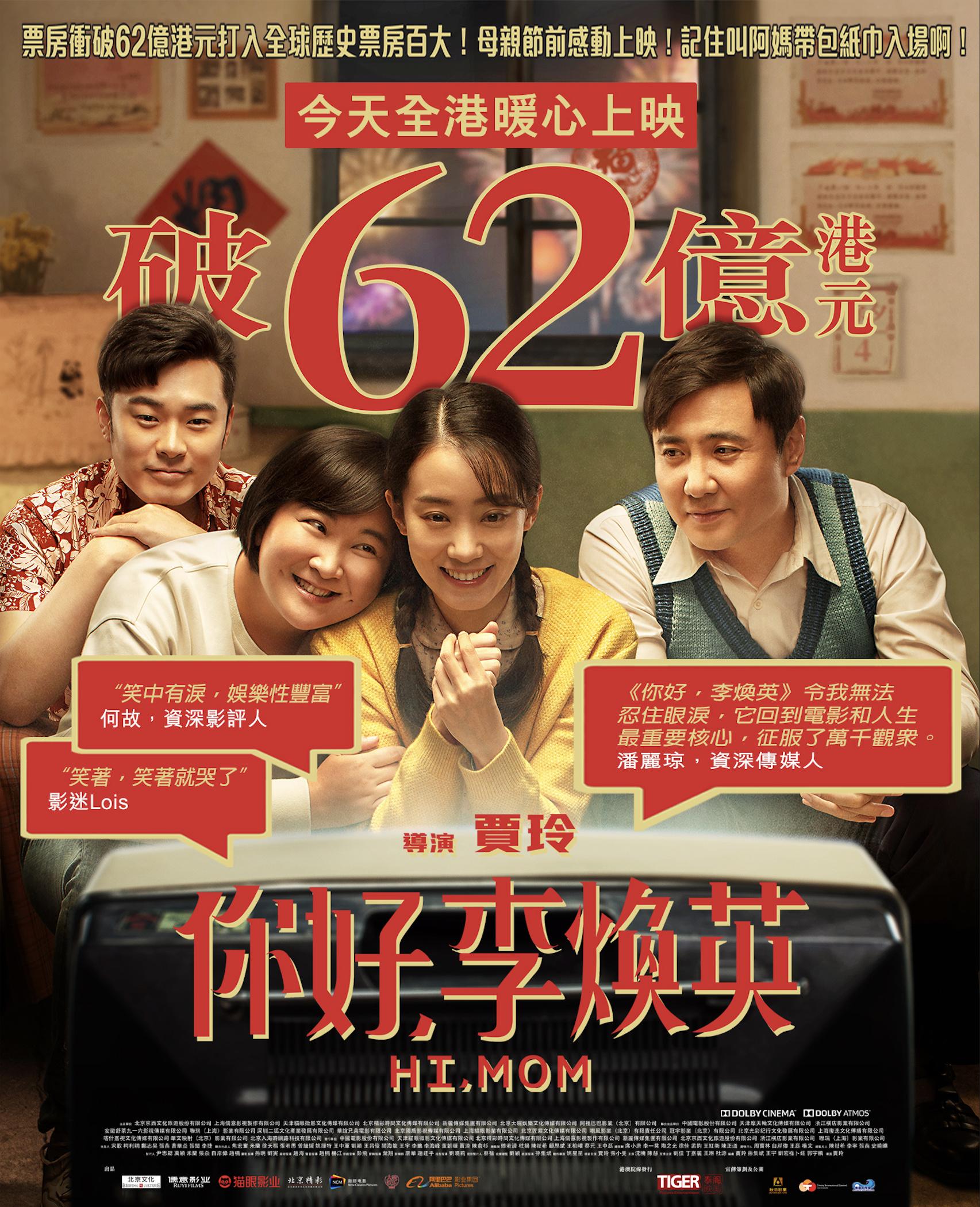 贾玲《你好,李焕英》4月8日起登陆香港澳门院线