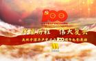电影频道推出庆祝建党一百周年主题电影展播