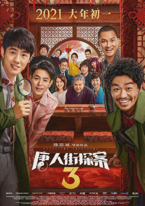 《唐人街探案3》密钥延期 放映时间将至5月12日