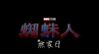 《蜘蛛侠3》中国台湾译名公布 将于12月15日上映