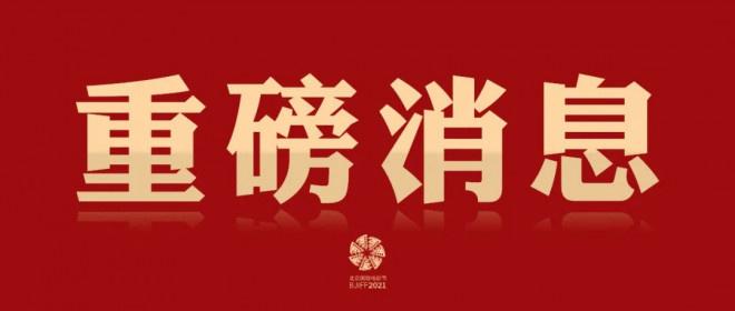 第11届北京国际电影节于2021年8月14—21日举办