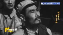 电影频道庆祝建党一百周年主题电影展播——《渡江侦察记》
