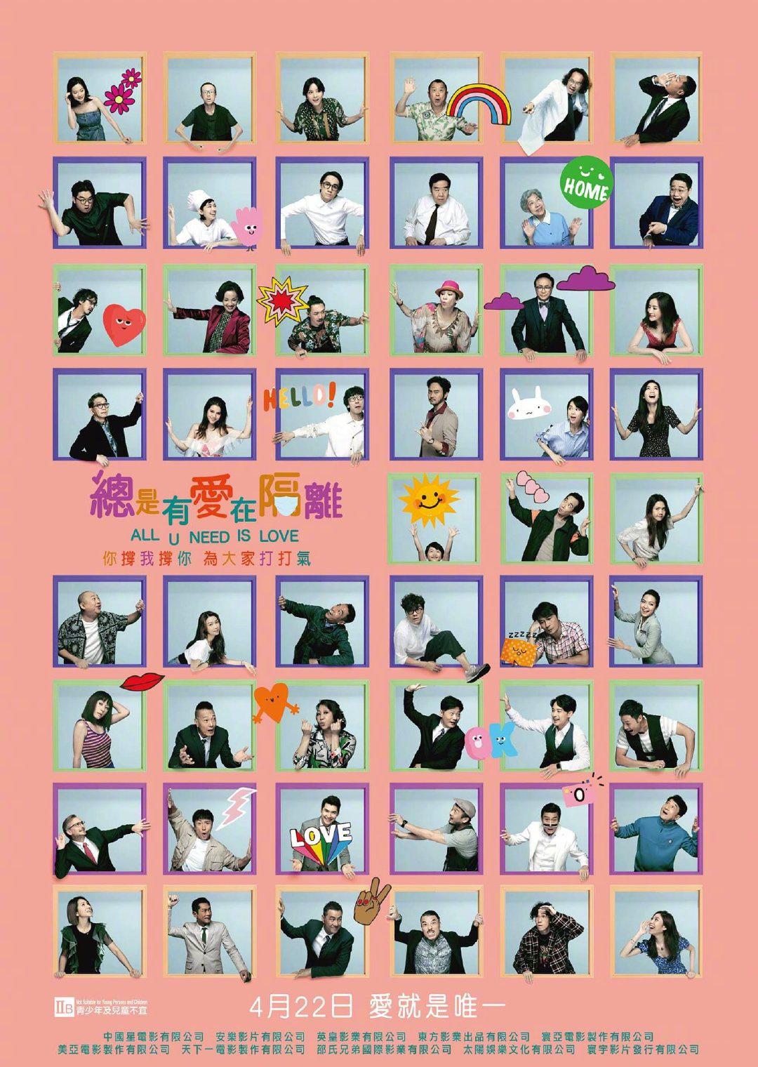 《总是有爱在隔离》发布主题曲 刘德华张学友献声