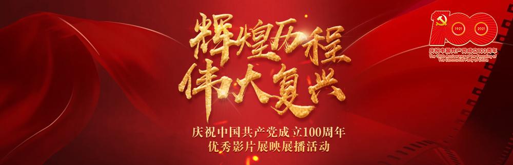 庆祝中国共产党成立100周年优秀影片展播
