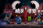 《精灵旅社4》曝精灵怪宠番外短片 7.23北美上映