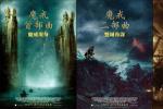 期待!《指环王》三部曲4月29日起中国台湾重映
