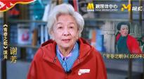 电影频道庆祝建党100周年主题展播 谢芳推介电影《青春之歌》