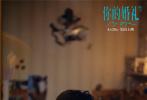 五一档唯一一部爱情电影《你的婚礼》,由韩天执导,许光汉、章若楠领衔主演,丁冠森、晏紫东、郭丞、王莎莎主演,梁靖康、刘迅特别出演,将于4月30日全国公映。目前,电影《你的婚礼》每日猫眼想看日增2万以上,累计想看已将近70万,处于待映影片热度第一的地位。近日,影片发布周潇齐特辑,诠释出青春时代奋不顾身的勇敢与面对爱情时的刻骨深情。