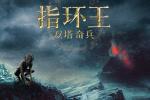4K版《指环王三部曲》4.16起重映 首登IMAX银幕