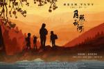 主旋律电影《月照秋河》将映 支教教师助力扶贫