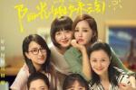 电影《阳光姐妹淘》定档6.11 张歆艺和姐妹再相遇