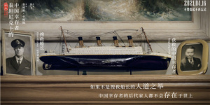 《六人》曝百年呐喊预告 揭泰坦尼克号中国故事