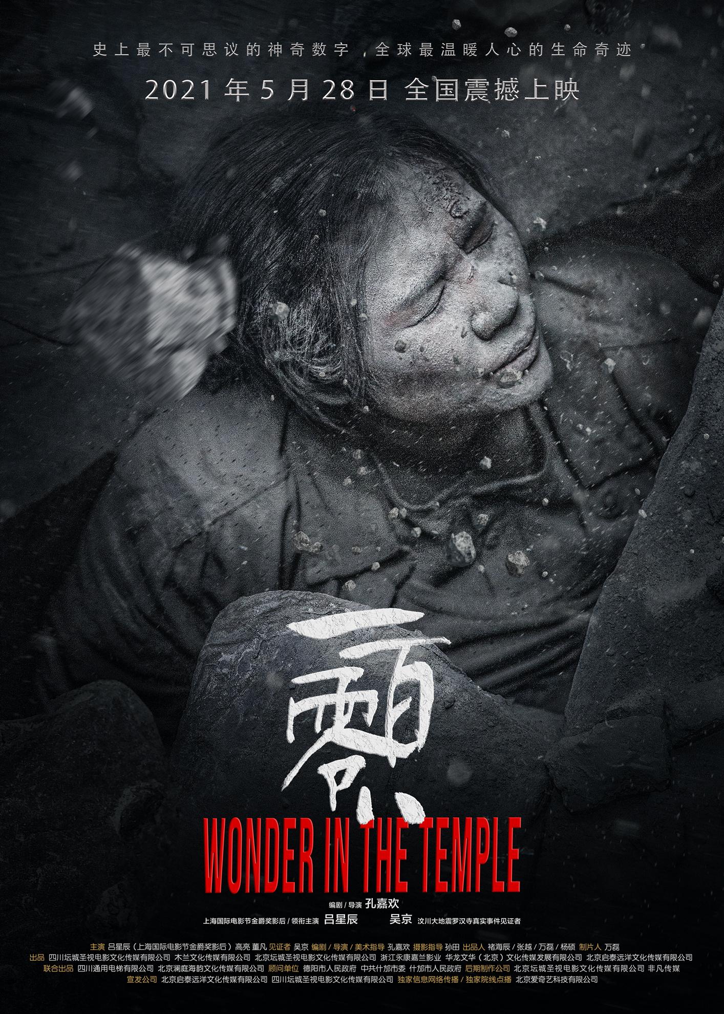 《一百零八》5.28温情献映 再现汶川地震真实事件[图