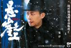 """4月16日,由张艺谋首度执导的谍战大片《悬崖之上》发布""""最后一颗子弹留给自己""""特辑。"""