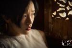 """《记忆切割》发布制作特辑 郭采洁变""""问题少女"""""""
