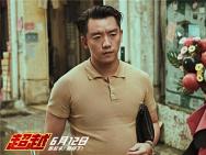 """《超越》定档6.12 郑恺增肥40斤上演""""变形记"""""""