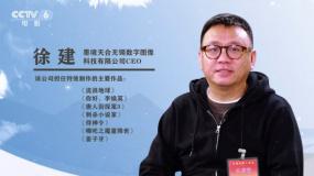 墨境天合CEO徐建:观众对中国本土视效越发认可