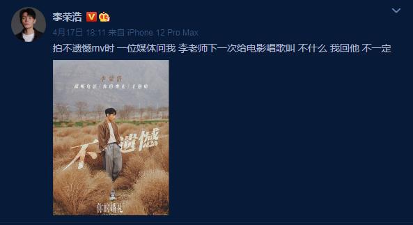 预热!李荣浩演唱《你的婚礼》主题曲《不遗憾》