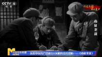 庆祝中国共产党成立100周年佳片赏析——《南征北战》