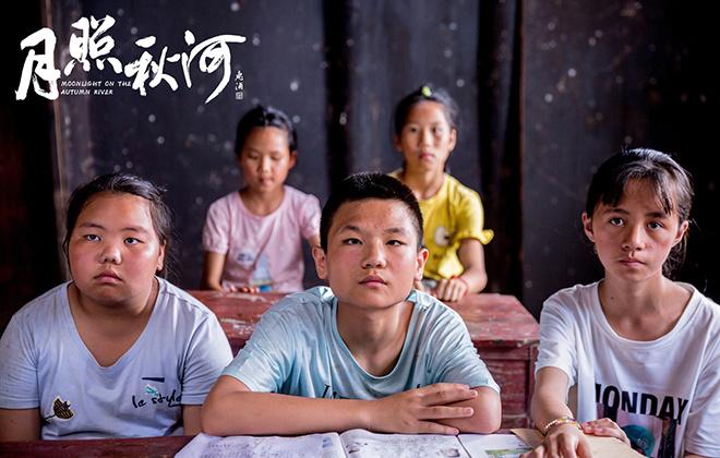 胡玫监制《月照秋河》关注留守儿童 4.21温情上映