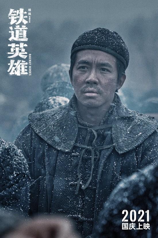 《铁道英雄》杀青定档国庆 曝张涵予范伟角色造型