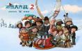 动画电影《冰雪大作战2》曝预告 将于4月30日上映