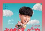"""4月19日,由张一白、韩琰执导,里则林编剧的青春歌舞喜剧《燃野少年的天空》发布""""开心咸鱼""""版人物海报,曝光首轮演员阵容。"""
