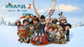 《冰雪大作战2》定档预告