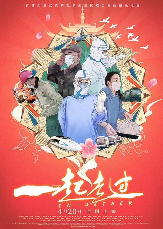 铭记感动!纪录电影《一起走过》在京召开发布会