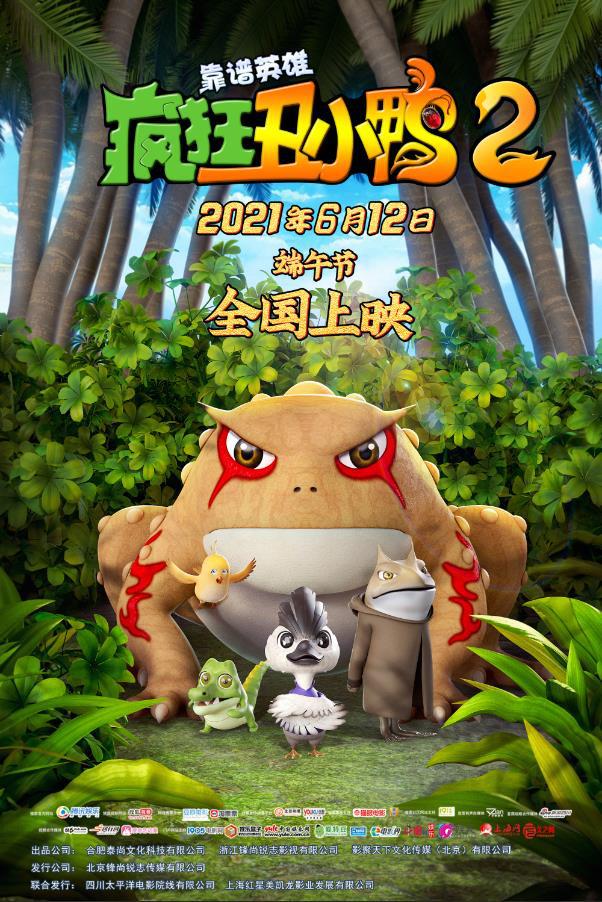 《疯狂丑小鸭2靠谱英雄》曝新海报 6月12日上映