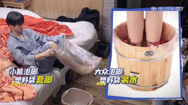 泡了个寂寞!王俊凯戴塑料袋泡脚 专家:无效养生