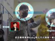 黄晓明Baby带儿子就医 一家三口罕同框画面温馨