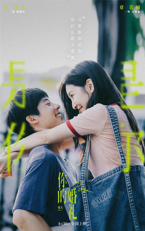 《你的婚礼》发布终极预告 许光汉哭腔告白章若楠