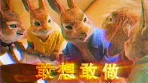 """《比得兔2:逃跑计划》曝""""百年名兔出道史""""版预告"""