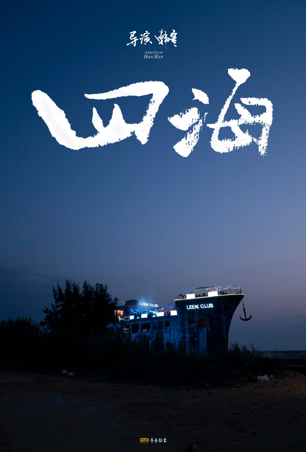 韩寒《四海》定档2022大年初一 刘昊然搭档刘浩存