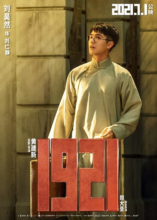 """《1921》曝角色海报 刘昊然王俊凯饰""""一大代表"""""""