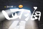 4月22日,韩寒导演的第四部电影《四海》(原名《年轻的故事》)官宣定档2022年大年初一,同步释出定档预告,曝光电影全阵容:刘昊然、刘浩存、沈腾、尹正、周奇、张宥浩、乔杉、冯绍峰、王彦霖、高华阳出演,黄晓明、陈小春、万梓良、吴彦姝特别出演。