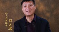 刘之冰推介《飞天》:航天人的努力让我们与太空不再遥远