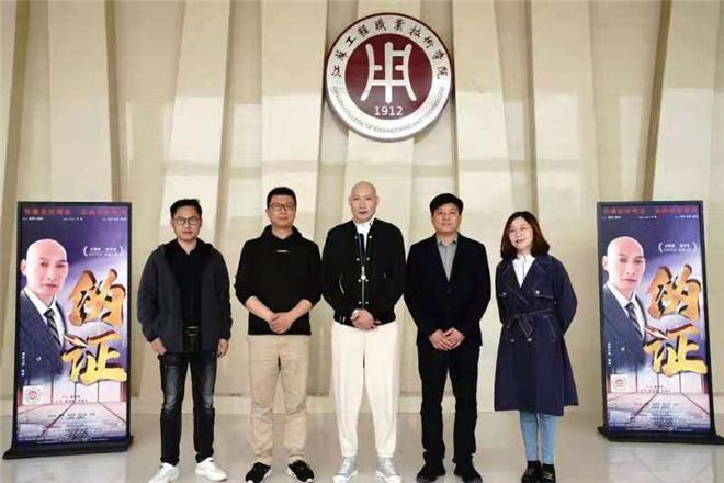 《伪证》主演现身江苏工院 开展法治讲座学术交流