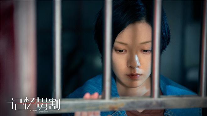 郭采洁主演《记忆切割》上映 结局反转催人泪下