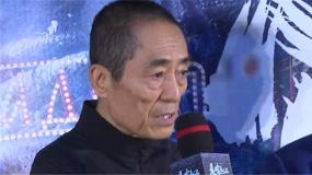 电影《悬崖之上》北京首映 张艺谋携众主演分享幕后故事