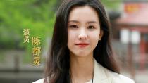 陈都灵推介电影《大决战之辽沈战役》:解放东北的重要战役