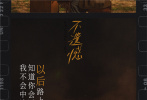 由韩天执导,许光汉、章若楠领衔主演,丁冠森、晏紫东、郭丞、王莎莎主演,梁靖康、刘迅特别出演的极具现实感的爱情电影《你的婚礼》将于4月30日全国上映。近日,电影《你的婚礼》发布由全能原创歌手李荣浩作词、制作并演唱的主题曲《不遗憾》MV,为影片一路领跑的热度持续加码。截至目前,《你的婚礼》预售票房超过2000万,荣登五一档预售票房榜首。观众们已经迫不及待在五一假期走进影院,与相爱的人一起,参加这场特别的婚礼。