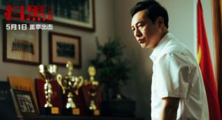 《扫黑·决战》超燃点映来袭 姜武张颂文同框飙戏