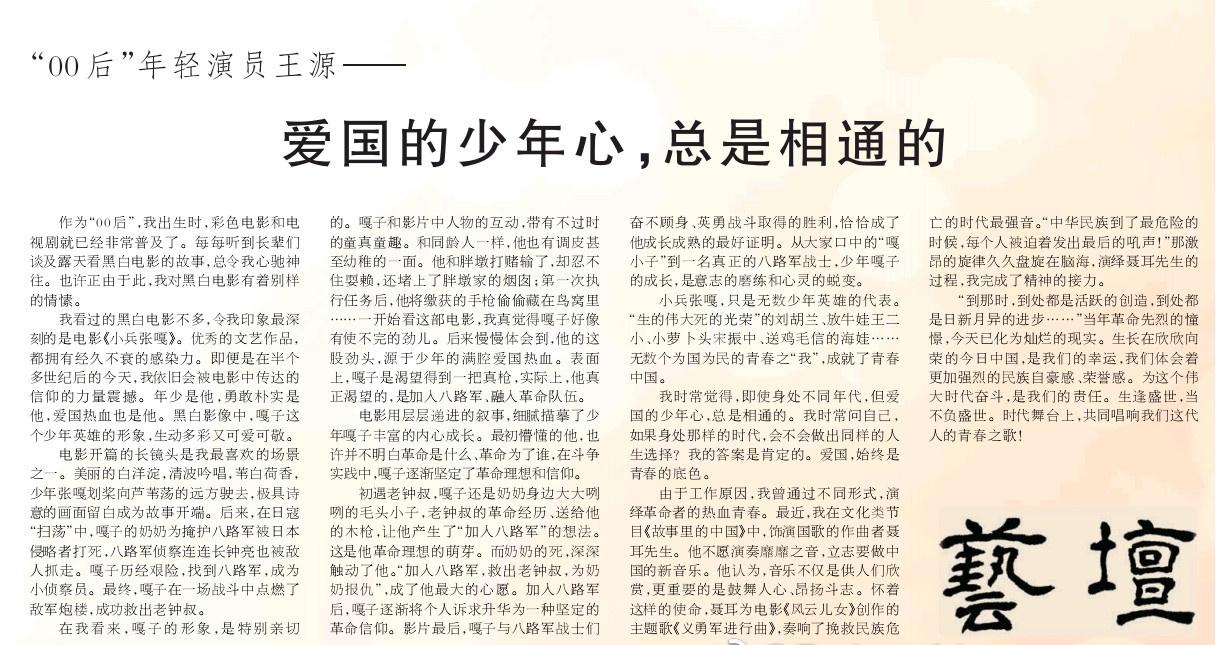 王源在《人民日報》撰文:愛國始終是青春的底色