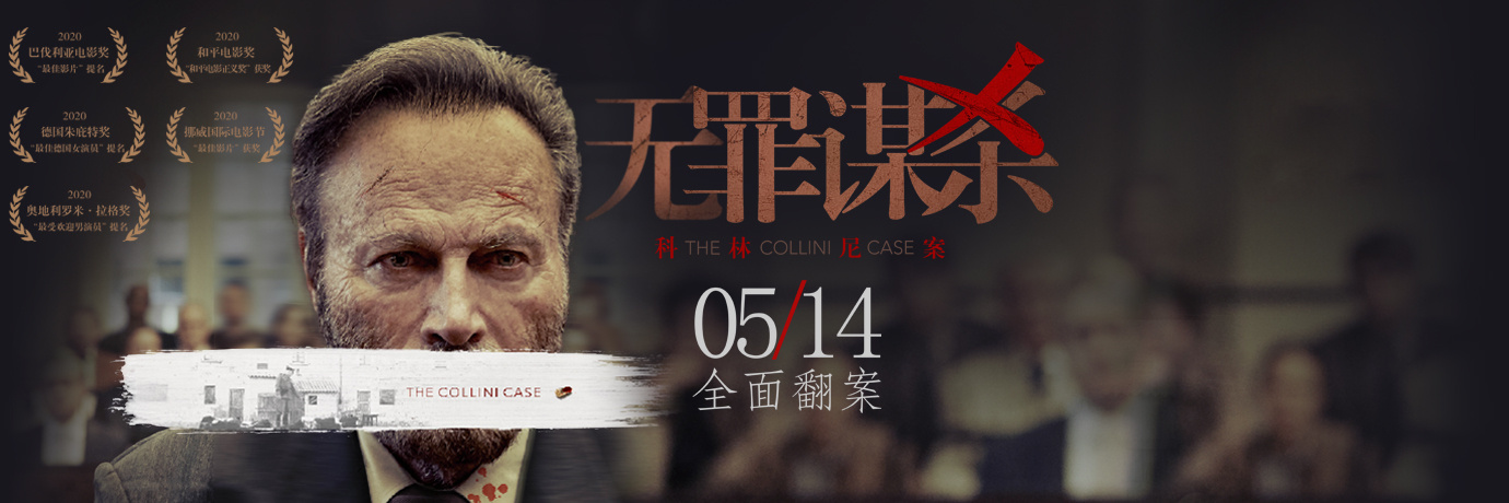 《无罪谋杀:科林尼案》曝正片片段 5月14日上映