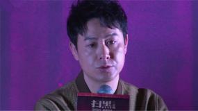 """电影《扫黑·决战》在京举行首映礼 张颂文饰演""""双面人""""很遗憾"""