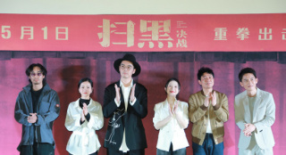 《扫黑·决战》在京首映 张颂文:有工作真的很开心