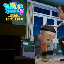 新大头儿子和小头爸爸4:完美爸爸